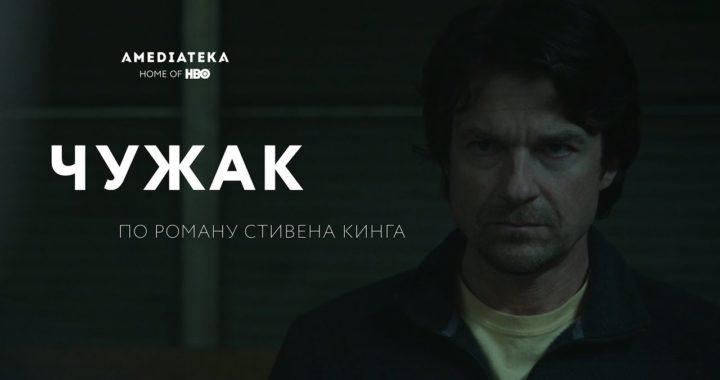 Вышел «Чужак» от HBO Сериал по Стивену Кингу, который блуждает между «Настоящим детективом» и «Секретными материалами»