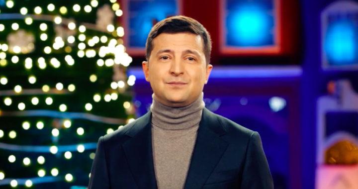 Поздравление Зеленского: В паспорте нет строки патриот, малоросс или ватник. Мы все – украинцы