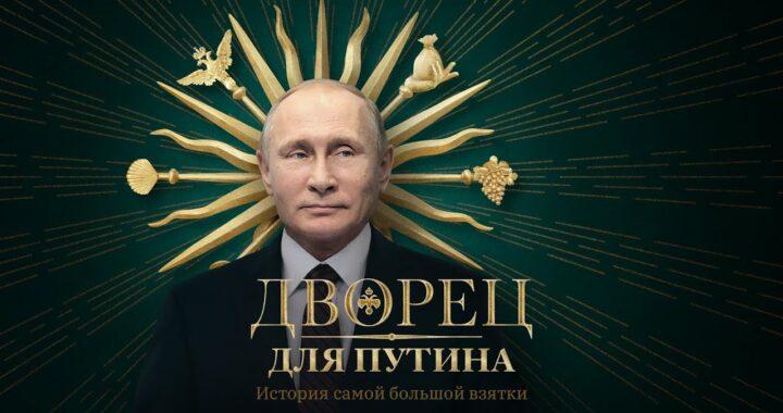 ФБК опубликовал огромное расследование о «дворце Путина» в Геленджике. Вот главное из двухчасового фильма о строительстве ценой в 100 миллиардов.